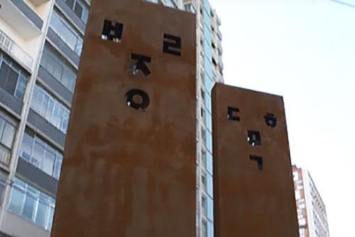 브라질 '한국 문화의 날' 이민 55년 상징물 건립