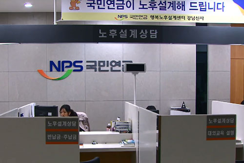 S. Koreans Outraged by Prospective National Pension Changes