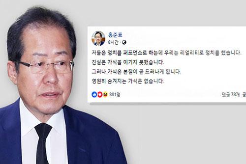 """'페북 정치' 못 끊는 홍준표…""""저들 가식 곧 드러나"""""""