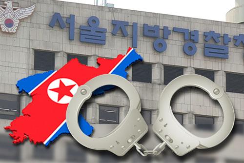 '북한에 기밀 유출 혐의' 서총련 출신 40대 사업가 구속