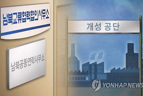 Accord Séoul-Pyongyang sur la formation et la gestion du bureau de liaison intercoréen