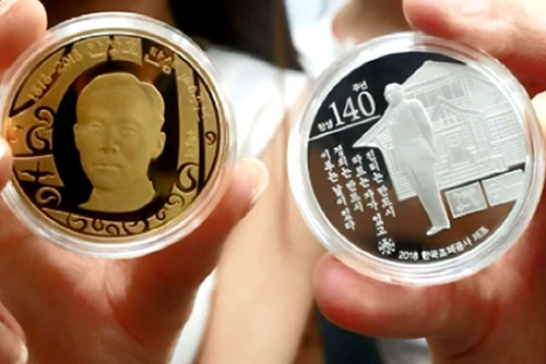 韩国发行岛山安昌浩先生诞辰140周年纪念章