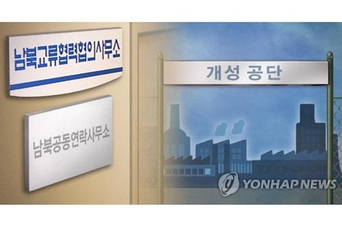 """""""Mở cửa Văn phòng liên lạc liên Triều không gây tổn hại tới việc cấm vận Bắc Triều Tiên"""""""