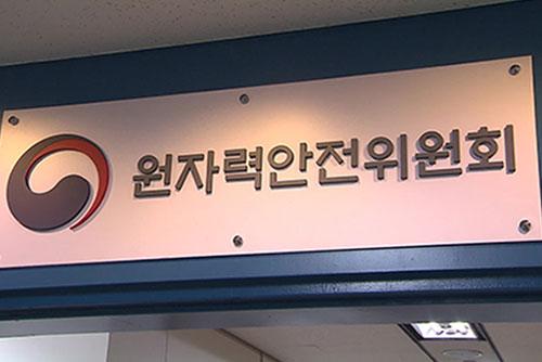 """원안위 """"신고리 3호기 자동정지..안전 문제 없어"""""""