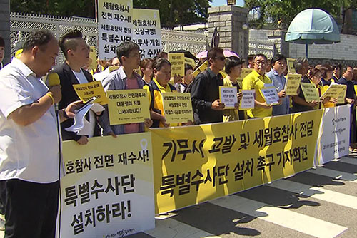 """세월호 유족들 """"'세월호 사찰 의혹' 기무사 고발…수사단 설치해야"""""""