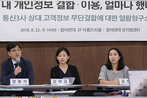 """참여연대, """"통신3사 고객정보 결합 내역 공개하라"""""""