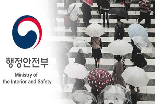 행안부, 태풍 '솔릭' 대비 중앙재난안전대책본부 가동