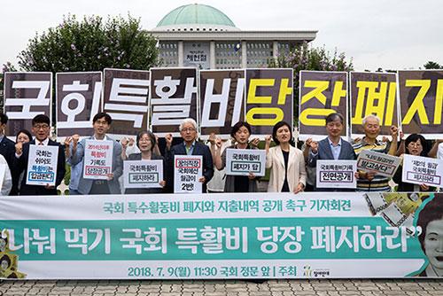 """국회, """"외유성 출장 의원 38명 정보 없다"""" 비공개 결정 논란"""