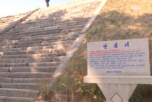 Manwoldae : Séoul et Pyongyang ont décidé de relancer le projet de fouilles collectives
