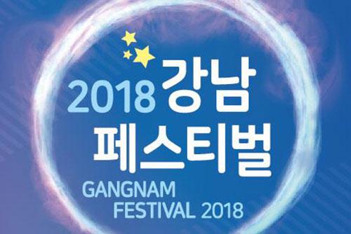 영화제·K팝콘서트·그랜드세일…'강남페스티벌' 28일 개막