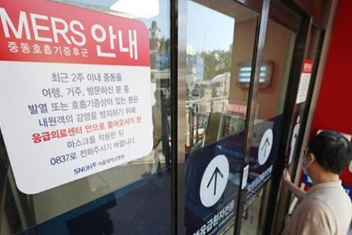 Chưa phát hiện thêm ca nhiễm MERS thứ hai tại Hàn Quốc