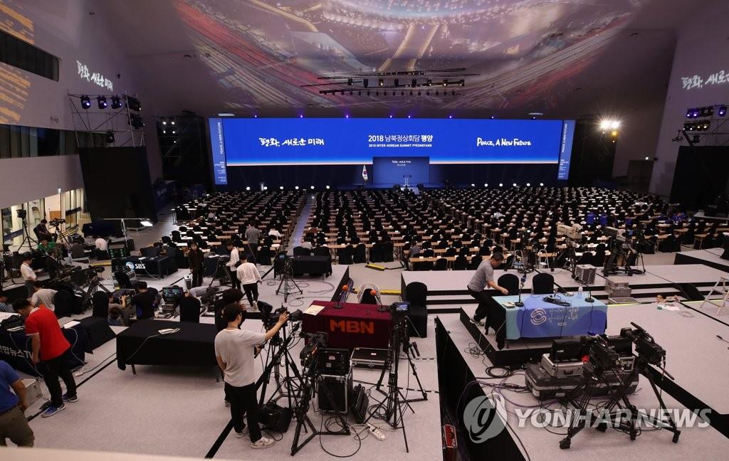 Pusat Pers Utama KTT Antar-Korea di Pyongyang Dibuka di Seoul