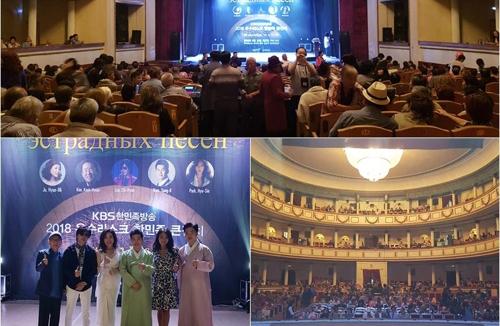 KBS라디오 한민족방송, 우수리스크서 '고려인 위문' 콘서트