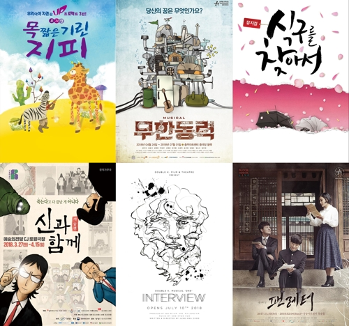 Six K-Musicals to be Presented in Shanghai