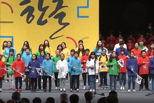572돌 한글날, 전국서 기념 행사 풍성
