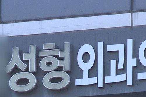 La chirurgie esthétique a attiré près de 50 000 étrangers en Corée du Sud en 2017