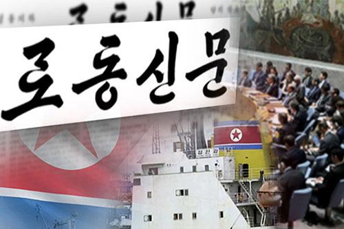 """북한 신문 """"100년이고 제재하라…어떤 시련도 자력으로 뚫을 것"""""""
