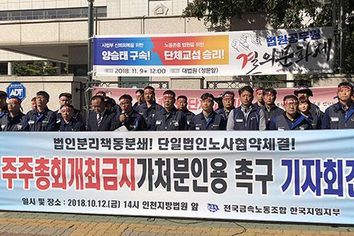 한국GM 법인분리 갈등 파업 수순 밟나…노조 쟁의조정 신청