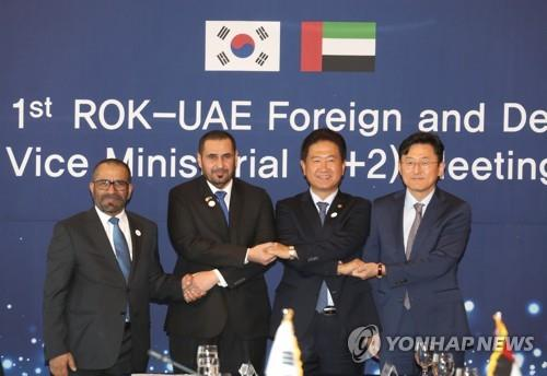 S. Korea, UAE Hold First High-Level '2+2' Meeting in Seoul