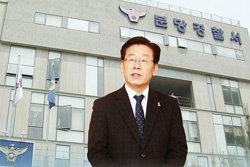 警方对京畿道知事李在明的住宅等处进行没收调查