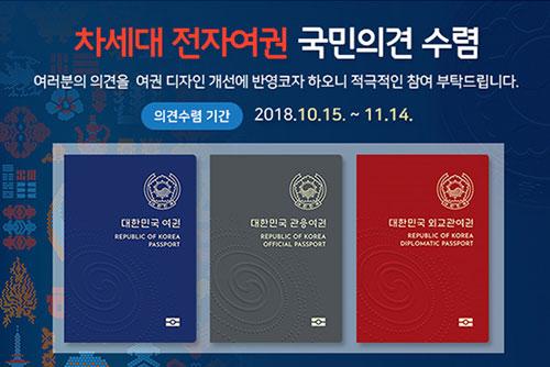 Le nouveau passeport sud-coréen se dévoile