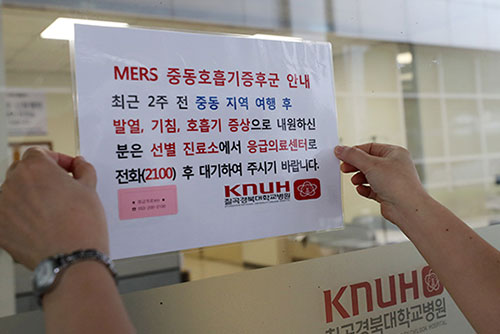 كوريا الجنوبية تعلن رسميا عن انتهاء تفشي فيروس ميرس