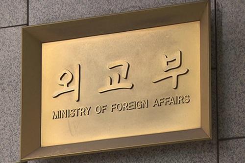 Séoul refuse la demande de dérogation à l'usage de passeport en Libye