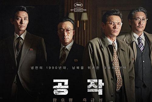 영화 '공작' 제2회 더 서울어워즈 대상 수상