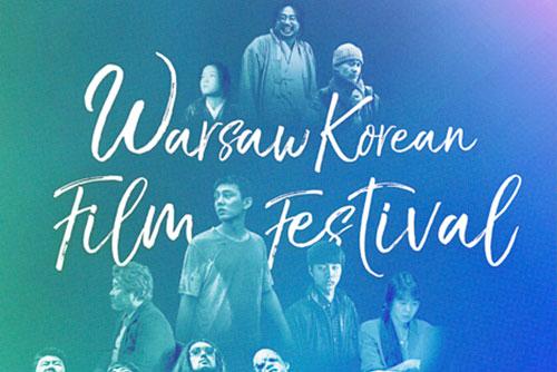 폴란드 사로잡는 '바르샤바 한국영화제' 개막