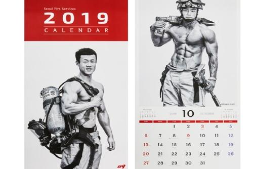 서울시 몸짱소방관 달력 9일부터 판매…수익 전액 화상환자 지원