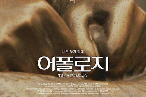 Phim tài liệu về vấn đề nô lệ tình dục thời chiến được trình chiếu tại Mỹ