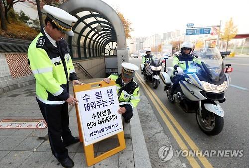 В день единого госэкзамена транспорт Сеула будет работать по особому графику