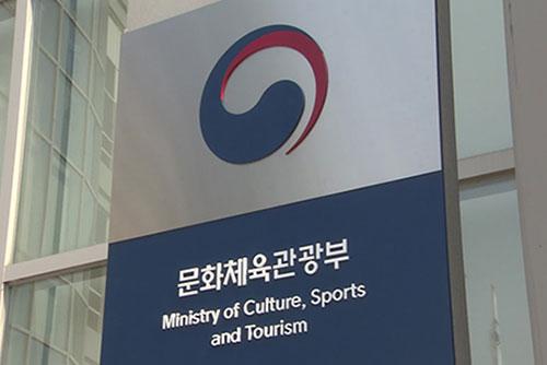 第10回韓日著作権フォーラム ソウルで開催