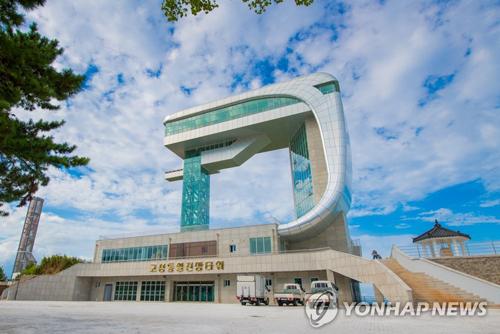 Aussichtsturm und DMZ-Museum an Grenze in Goseong öffnen Freitag wieder