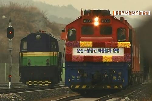 南北韩铁路联合调查列车启程前往北韩