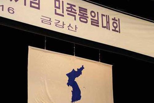 6·15 남북위, 금강산 새해맞이 연대모임 다음 달로 연기