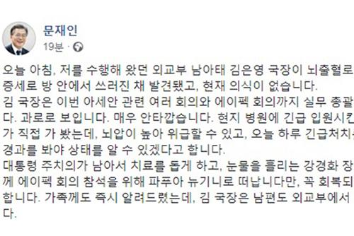"""문 대통령, 뇌출혈 기재부 공무원 문병…""""아프고 안타깝다"""""""