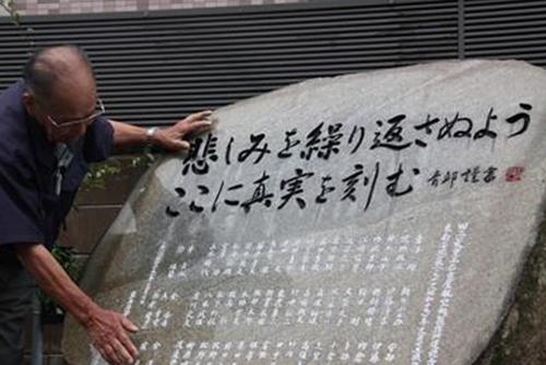 양심 있는 일본인들이 세운 '조선인 추모비' 30주년