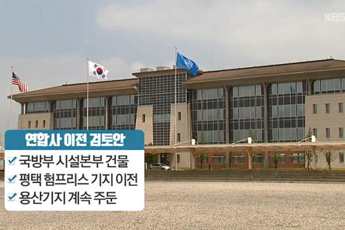 Mỹ xem xét lại kế hoạch di chuyển trụ sở Bộ Tư lệnh liên quân Hàn-Mỹ