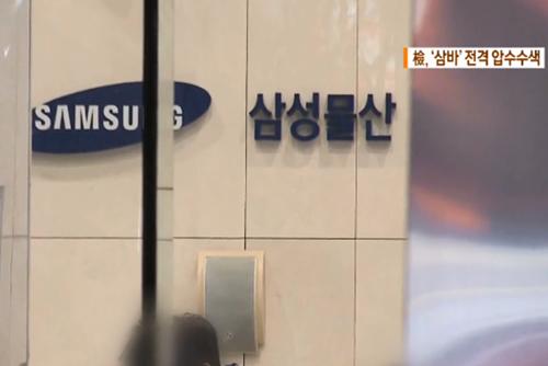 Le Parquet perquisitionne Samsung BioLogics pour soupçons de falsification de comptes