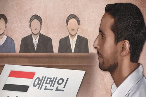 예멘인 2명 첫 난민 인정...언론인 출신