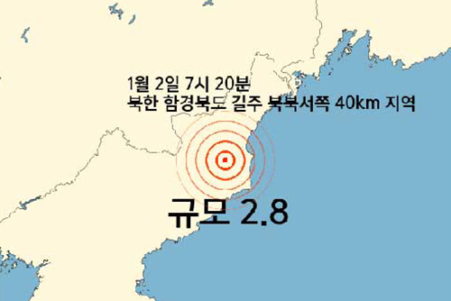 KMA: Magnitude 2.8 Quake in N. Korea Likely Caused by 6th Nuke Test