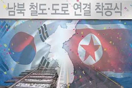 Возобновление межкорейского экономического сотрудничества возможно при определённых условиях