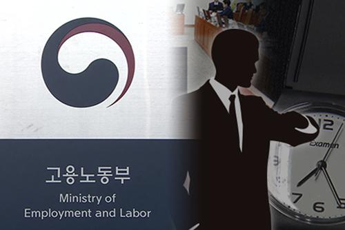 지난해 주당 노동시간 1.3시간 감소…여전히 OECD '최상위권'