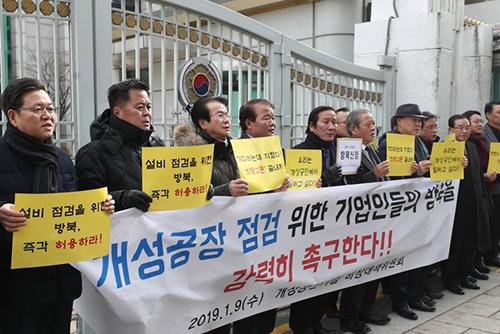 """통일부 """"개성공단 기업인 방북 승인 여부 검토 연장할 것"""""""