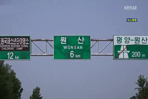 La Chine construit une autoroute en Corée du Nord
