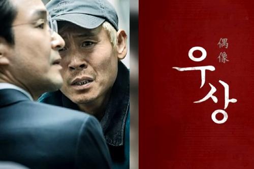 Nhiều tác phẩm điện ảnh Hàn Quốc được mời tham dự Liên hoan phim quốc tế Berlin