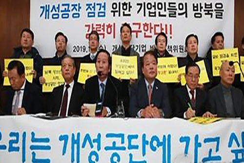 Korean Businesses Hopeful for Reopening of Gaeseong Complex