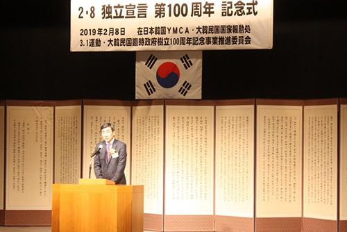 В Токио и Сеуле отмечают 100-летие Декларации независимости от Японии от 8 февраля
