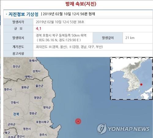 4.1 Magnitude Earthquake Strikes off Pohang